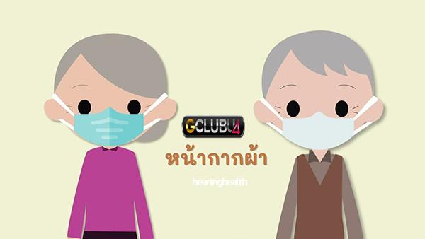 วิธีการเลือกและสวมหน้ากากในช่วงการระบาดของไวรัสโคโรน่า